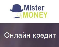 Mister Money (Мистер Мани) - кредиты до 10000 грн., отзывы и кабинет